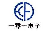 邯郸市峰峰一零一电子有限责任公司