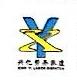 深圳市兴亿劳务派遣有限公司 最新采购和商业信息
