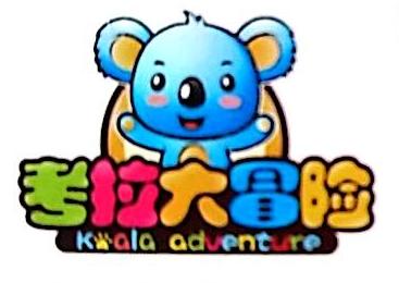 广东考拉大冒险益智游乐设备有限公司 最新采购和商业信息
