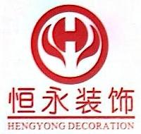 广州市恒永装饰工程有限公司