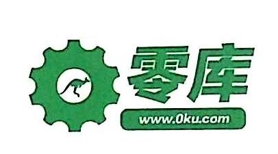 上海零库信息技术有限公司