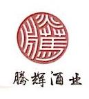 华坪县腾辉酒业有限公司