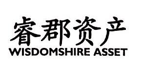 上海睿郡资产管理有限公司 最新采购和商业信息