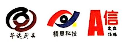 南昌市爱信传媒有限公司 最新采购和商业信息