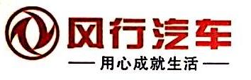 深圳市东浩汽车贸易有限公司