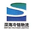 浙江深海冷链物流有限公司 最新采购和商业信息