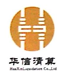烟台华信破产清算事务有限公司 最新采购和商业信息