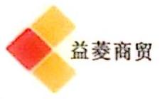 武威益菱商贸有限责任公司 最新采购和商业信息