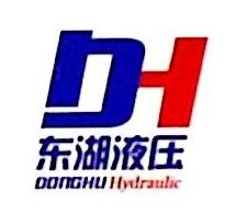 宁波东湖液压传动有限公司
