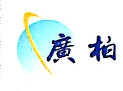 深圳市广柏五金制品有限公司 最新采购和商业信息