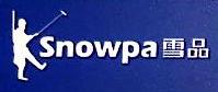福州雪品保洁服务有限公司 最新采购和商业信息