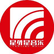 广东星外星文化传播有限公司