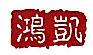 上海鸿凯投资有限公司 最新采购和商业信息