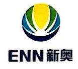 泰安新奥燃气有限公司 最新采购和商业信息