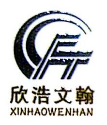 北京欣浩文翰国际文化发展有限公司 最新采购和商业信息