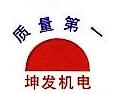 深圳市坤发机电设备有限公司 最新采购和商业信息