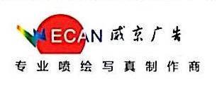 深圳市威京广告设计有限公司