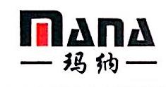 绍兴县玛纳进出口有限公司