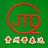 贵州晋泰达物资有限公司 最新采购和商业信息