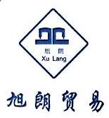杭州旭朗贸易有限公司 最新采购和商业信息