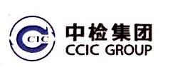 中国检验认证集团天津有限公司 最新采购和商业信息