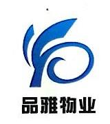 安徽省品雅家政服务有限公司 最新采购和商业信息