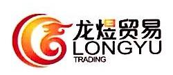 汕头市龙煜贸易有限公司 最新采购和商业信息