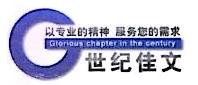 世纪佳文(北京)科技发展有限公司