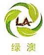 佛山市绿澳再生资源回收有限公司