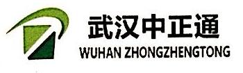 武汉中正通环保服务有限公司咸宁分公司 最新采购和商业信息