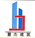 上海慧杰建筑装饰工程有限公司