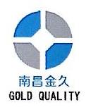 南昌金久工程设备有限公司 最新采购和商业信息