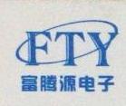 深圳市富腾源电子有限公司