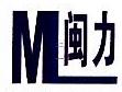 福州闽力机械设备有限公司 最新采购和商业信息