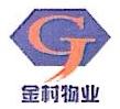 海南金村物业服务有限公司 最新采购和商业信息