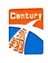 武汉世纪永翔商贸有限公司 最新采购和商业信息