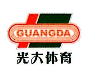 江苏光大体育工程有限公司 最新采购和商业信息