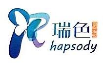 上海瑞瑟旅游咨询有限公司 最新采购和商业信息
