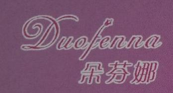 杭州艾瓦特服饰有限公司 最新采购和商业信息