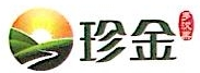 桂林珍金罗汉果有限公司 最新采购和商业信息