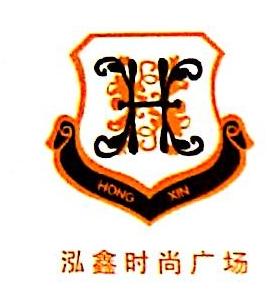 上海泓鑫商业经营管理有限公司 最新采购和商业信息