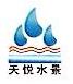 深圳市天悦水景设备有限公司