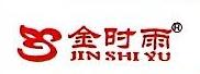 深圳市金时雨净水设备有限公司 最新采购和商业信息
