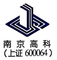南京高科物业管理有限公司