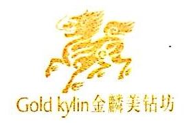 深圳市金麟首饰进出口贸易有限公司 最新采购和商业信息