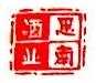 绍兴思南酒业有限公司 最新采购和商业信息