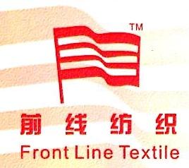 吴江市前线纺织有限公司 最新采购和商业信息