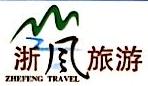 上海浙风同创国际旅行社有限公司 最新采购和商业信息