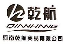 河南乾航贸易有限公司 最新采购和商业信息