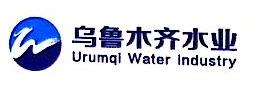 乌鲁木齐水业建设投资有限公司 最新采购和商业信息